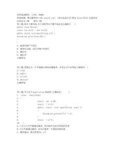奥鹏20秋西交《Java语言》在线作业-2(100分)非免费答案