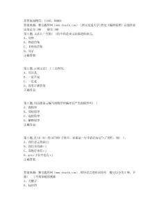 奥鹏20秋西交《编译原理》在线作业-4(100分)非免费答案