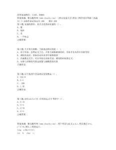 奥鹏20秋西交《程序设计基础(高起专)》在线作业-2(100分)非免费答案