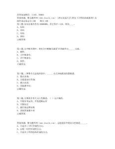奥鹏20秋西交《计算机组成原理》在线作业-4(100分)非免费答案