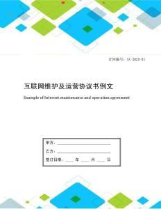 互联网维护及运营协议书例文