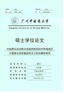 中医辨证论治联合免疫抑制剂治疗岭南地区中重度全身型重症肌无力的回顾性研究