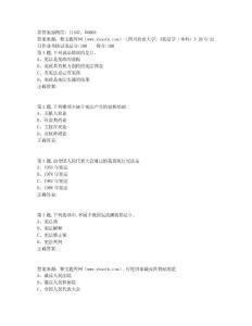 奥鹏川农《宪法学(本科)》20年12月作业考核(答案)非免费答案
