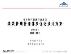 房地产企业绩效薪酬管理体系最新方案