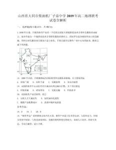 山西省大同市柴油机厂子弟中学2019年高二地理联考试卷含解析