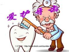 【小学】健康教育课件爱护牙齿ppt