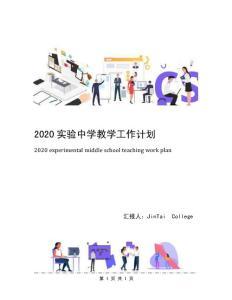 2020实验中学教学工作计划