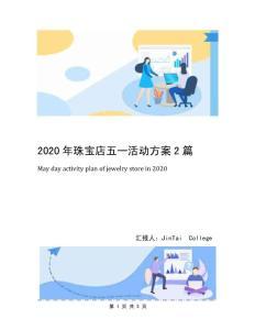 2020年珠宝店五一活动方案2篇