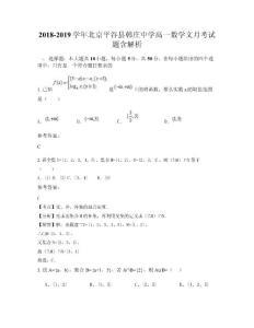 2018-2019学年北京平谷县韩庄中学高一数学文月考试题含解析