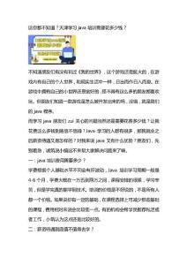 这你都不知道?天津学习java培训需要花多少钱?