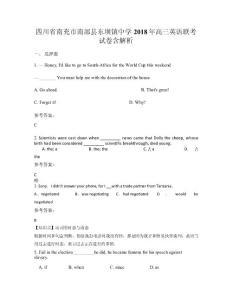 四川省南充市南部县东坝镇中学2018年高三英语联考试卷含解析
