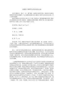 主题党日组织生活会会议记录