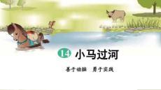 小马过河优质课件