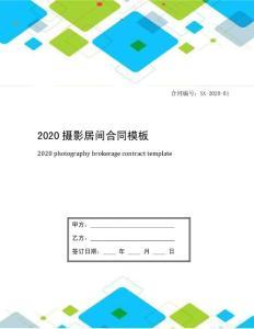 2020摄影居间合同模板