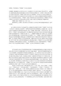 """朱利民:重评胡适与""""学衡派""""关于语言的论争"""