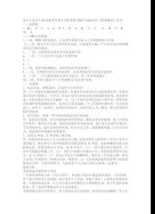 唐山丰南电大08秋教育管理专科班苏静20087130023211...