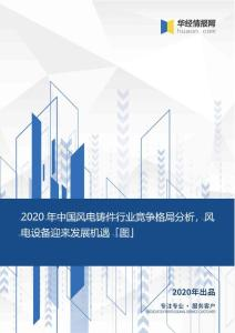 2020年中国风电铸件行业竞争格局分析,风电设备迎来发展机遇「图」