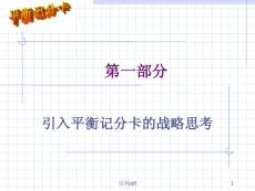 平衡计分卡经典培训讲义(1)