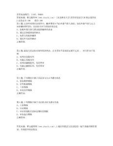 奥鹏东师范《刑事诉讼法学》20秋在线作业2非免费答案