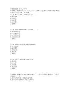奥鹏东师范《外国文学名著鉴赏》20秋在线作业2-2非免费答案