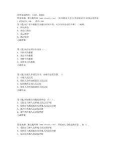 奥鹏东师范《民事诉讼法学》20秋在线作业1-1非免费答案