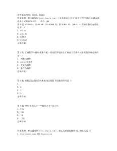 奥鹏东师范《汇编语言程序设计》20秋在线作业2非免费答案