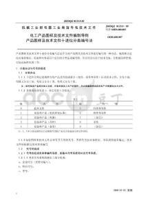 JBDQZ 0133.9-1985 電工產品圖樣及技術文件編制導則 產品圖樣及技術文件十進位分類編號法