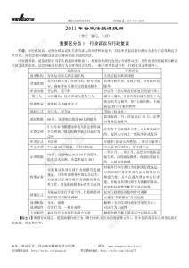 2011年考前突破班行政法季宏授课提纲