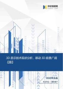 3D显示技术现状分析,移动3D前景广阔【图】