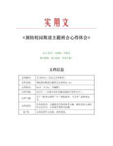 预防校园欺凌主题班会心得体会(主题班会范文)