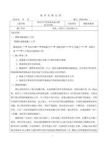 重庆高速公路钢筋盖板涵施..