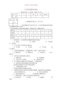 八年级生物下册-结业考试-北师大版