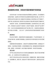 2020福州遴选案例分析题:农民合作组织要维护农民利益