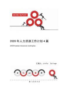 2020年人力资源工作计划4篇