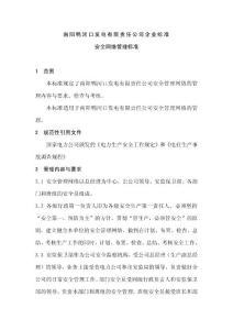 南阳鸭河口电厂安全网络、安全委员会和安全大检查管理标准