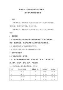 南阳鸭河口电厂生产用气体钢瓶和氢气系统安全管理标准