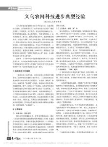 【热门】-义乌农网科技进步典型经验