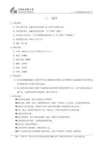 金鑫电子商务平台解决方案