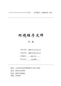 環境管理體系程序文件匯編1