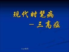 中医防治三高(高血压高血脂高血糖)