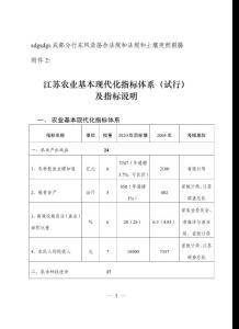 江苏农业基本现代化指标体系(试行)
