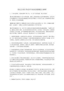 重庆公务员考试历年面试真..