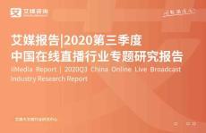 2020q3中国在线直播行业报告(不可编辑文档)