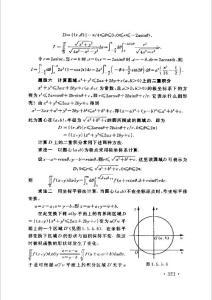 考研数学(数学二) 常考题型及其解题方法技巧归纳_(321-360)