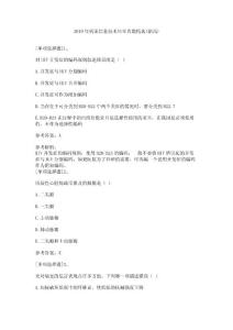 2019年病案信息技术历年真题精选(副高)