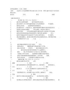 奥鹏北京理工大学2020年12月《液压与气压传动》作业考核试题非免费答案