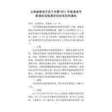 高中新课改(2011)文件