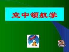 空中领航学框架课件