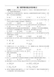 高二數學排列組合同步練習