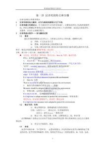 考博翻译1